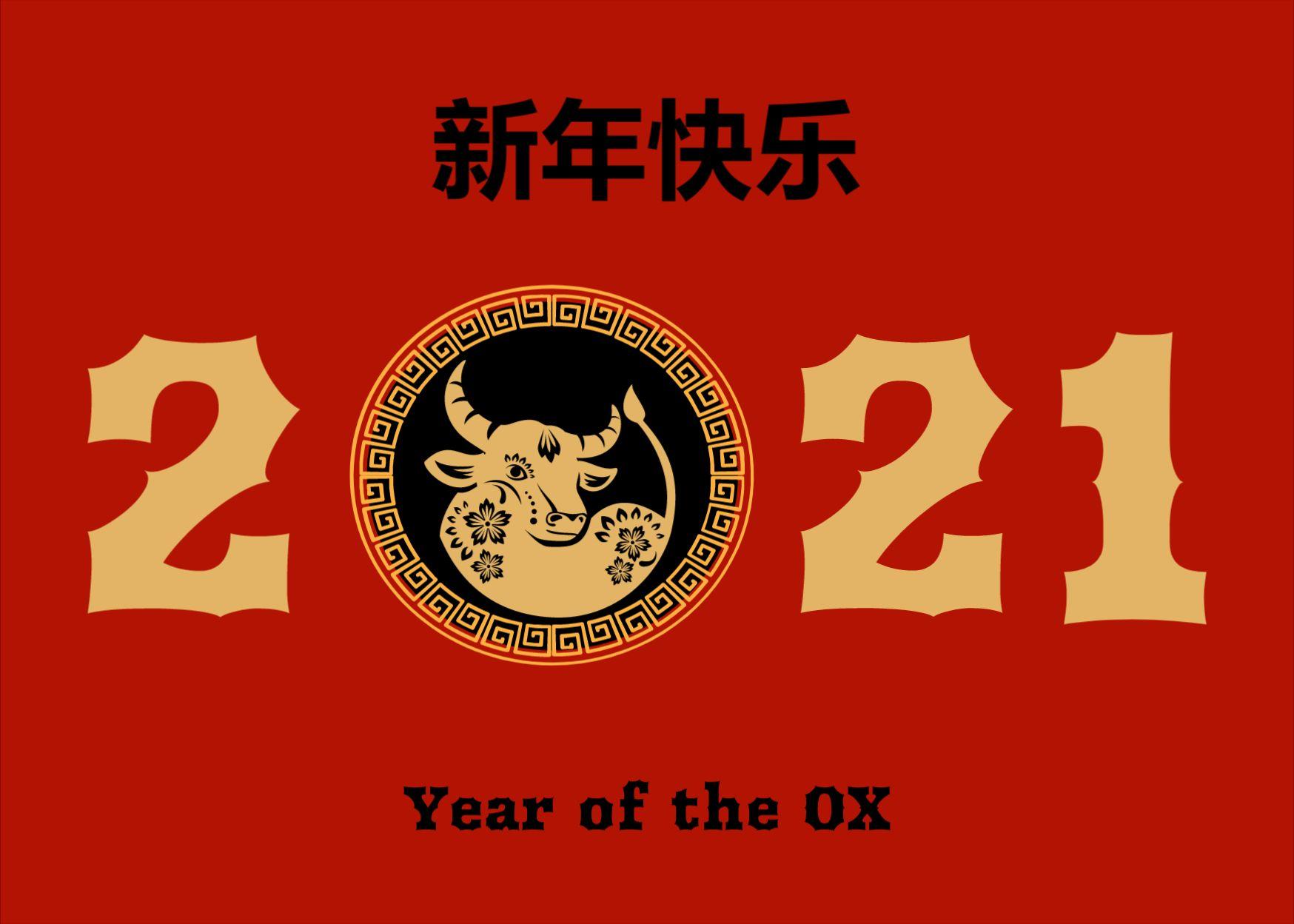 Сhinese New Year 2021